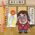 """""""元祖""""爆笑スーパーライブ第0集! すべてはここから始まった"""