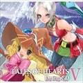テイルズ オブ ハーツ ドラマCD Vol.5