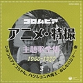 コロムビア アニメ・特撮主題歌全集3 1968-1970