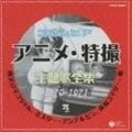 コロムビア アニメ・特撮主題歌全集4 1970-1971