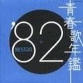 青春歌年鑑'82 BEST30 (2枚組 ディスク2)