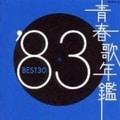 青春歌年鑑'83 BEST30 (2枚組 ディスク2)