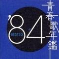 青春歌年鑑'84 BEST30 (2枚組 ディスク2)