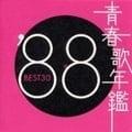 青春歌年鑑'88 BEST30 (2枚組 ディスク2)