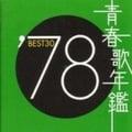 青春歌年鑑'78 BEST30 (2枚組 ディスク2)