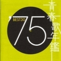 青春歌年鑑'75 BEST30 (2枚組 ディスク2)