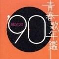 青春歌年鑑'90 BEST30 (2枚組 ディスク2)