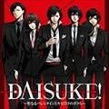 DAISUKE!〜聖なるバレンタインと、キミだけのボクら〜