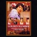 ゴールデンスランバー〜オリジナルサウンドトラック