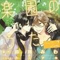 楽園のうた ドラマCD vol.2