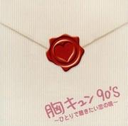 胸キュン90's 〜ひとりで聴きたい恋の唄〜 (2枚組 ディスク1)