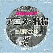 コロムビア アニメ・特撮主題歌全集7 1972