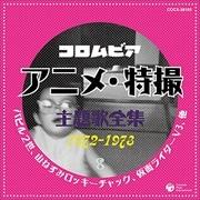 コロムビア アニメ・特撮主題歌全集8 1972-1973
