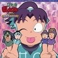 NHKアニメ「忍たま乱太郎」ドラマCD 図書委員会の段