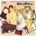 Dramatic CD Collection 兎オトコ虎オトコ 1