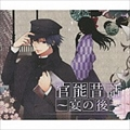 官能昔話 〜宴のあと〜 ライブ盤 (3枚組 ディスク1)