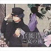 官能昔話 〜宴のあと〜 掛け合い盤 (3枚組 ディスク3)