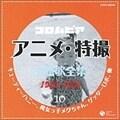 コロムビア アニメ・特撮主題歌全集10 1973-1974