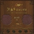 黒執事 webラジオ ファントムミッドナイトレディオ DJCD 第3巻 バトラーズディスク