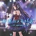 神様のメモ帳 ドラマCD2 「歌姫の危険なアングル」