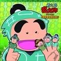 NHKアニメ「忍たま乱太郎」ドラマCD 用具委員会の段
