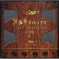 黒執事 Webラジオ ファントムミッドナイトレディオ DJCD 第4巻 ケイオスディスク