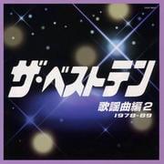 ザ・ベストテン 歌謡曲編2 1978〜89