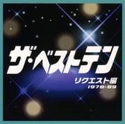 ザ・ベストテン リクエスト編 1978〜89