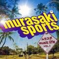 murasaki sports ムラスポmusic life vol.1