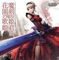 モンスター・コレクションTCG ドラマCD 七星魔導史マフィン伝「魔剣の姫君と花園の歌姫」