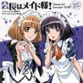 会長はメイド様!キャラクターコンセプトCD 03 —Maid Side2—