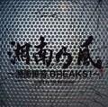 湘南乃風〜湘南爆音BREAKS!〜mixed by The BK Sound