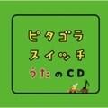 NHK「ピタゴラスイッチ」うたのCD