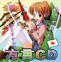 方言CD 「辛口」 (2枚組 ディスク2)