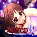 鬼畜CD M