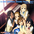 けいおん!! K-ON!! ORIGINAL SOUND TRACK Vol.1
