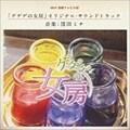 NHK連続テレビ小説「ゲゲゲの女房」オリジナル・サウンドトラック