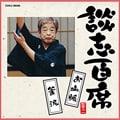 立川談志セット3