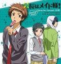 「会長はメイド様!」キャラクターコンセプトCD 05 Another Side2