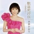 歌謡紀行IX〜松島紀行〜