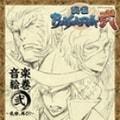 TVアニメーション『戦国BASARA弐』音楽絵巻 弐 〜乱世、再び!〜