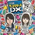 ファミ通キャラクターズDX〜ボクらのTVゲーム〜シーズン2 (2枚組 ディスク1)