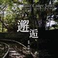 【CDシングル】Voice Colors Series 07. 邂逅