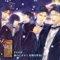 PSPソフト「華ヤカ哉、我ガ一族」ドラマCD 『賑わいませう、星降る聖夜に』