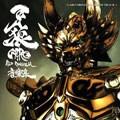 劇場版 牙狼〈GARO〉〜RED REQUIEM〜 オリジナルサウンドトラック