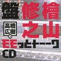 高橋広樹のモモっとトーークCD 檜山修之盤