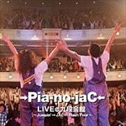 →Pia-no-jaC← LIVE@九段会館 〜Jumpin'→JAC←Flash Tour〜