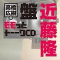 高橋広樹のモモっとトーークCD 近藤隆盤