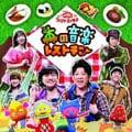 NHK「おかあさんといっしょ」ファミリーコンサート 森の音楽レストラン