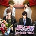 「恋してキャバ嬢」デートCD Vol.1